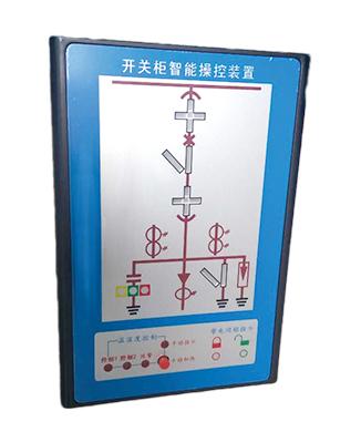 LH5200-MA 开关柜智能操控装置