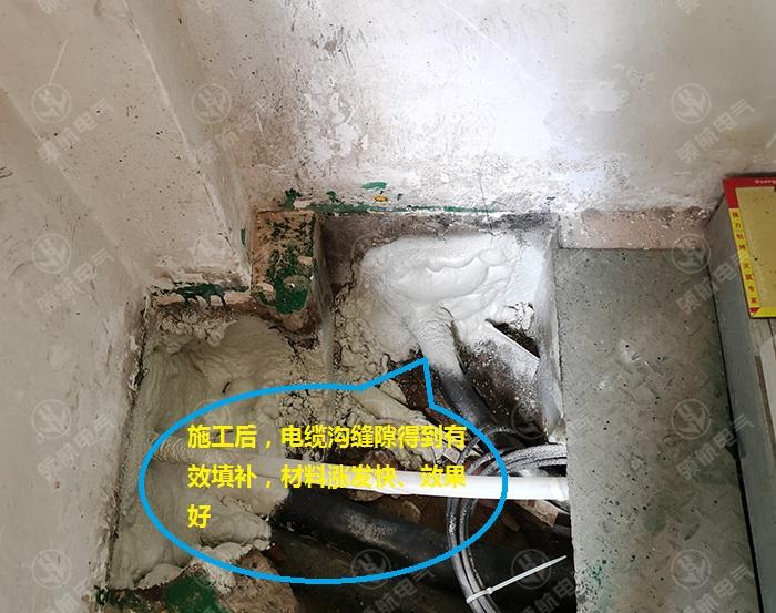 电缆沟底部使用不停电作业的喷涂封堵