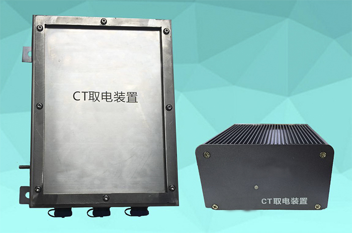 CT取电装置