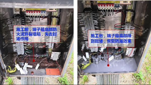 海南临高某变电站户外端子箱内部防潮封堵成功案例