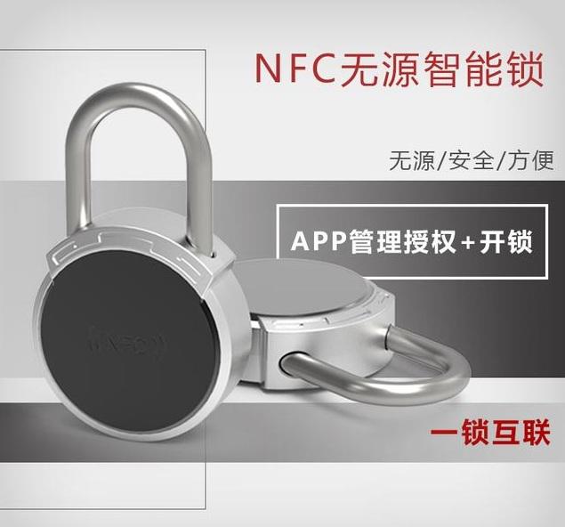 NFC无源锁