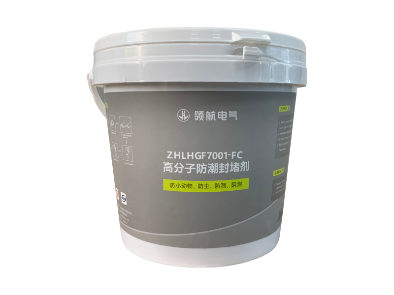 ZHLHGF7001-FC防潮封堵剂