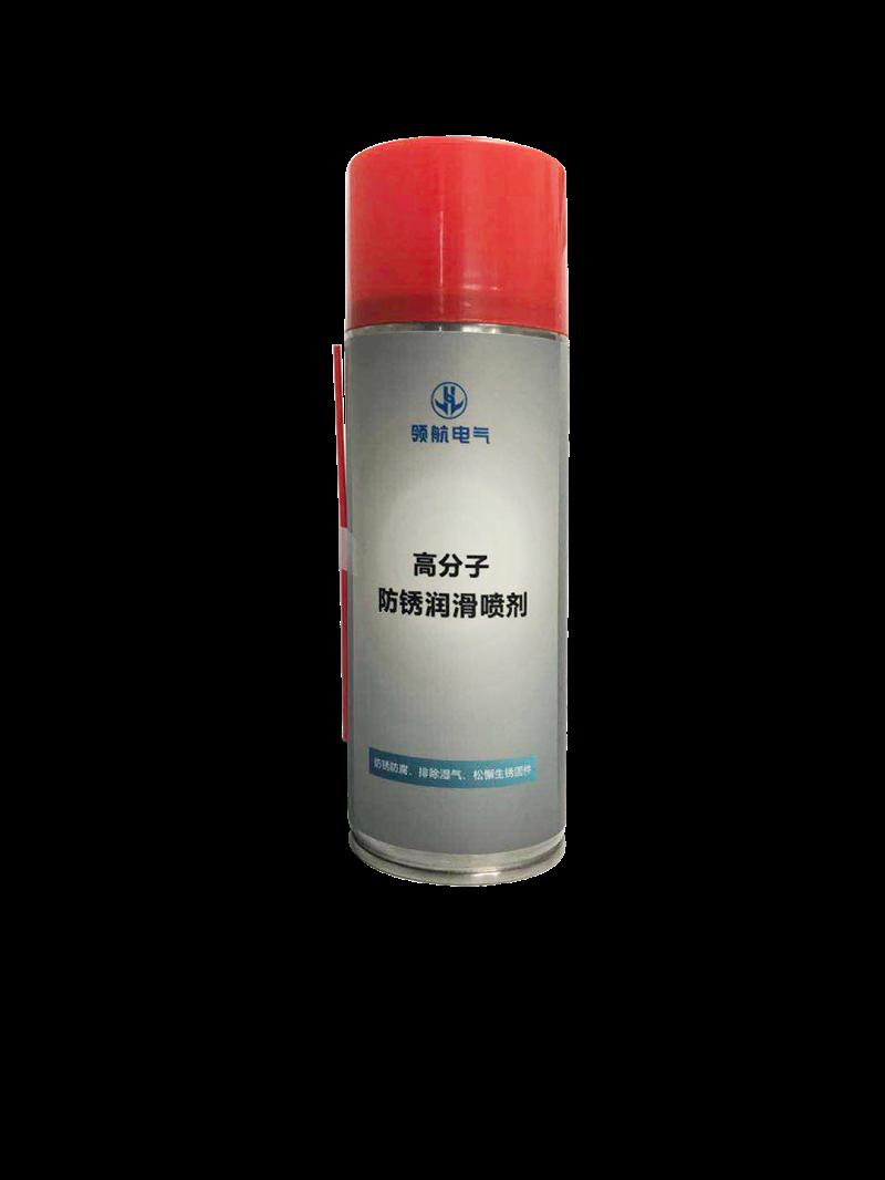 高分子防锈润滑喷剂