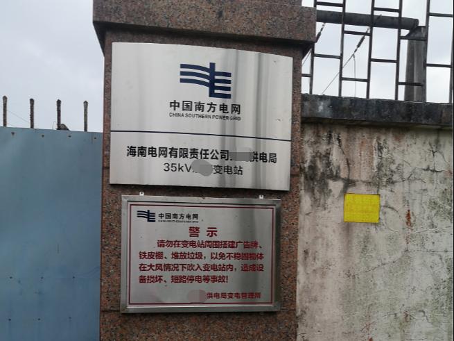 海南电网某供电局35kV变电站高分子防潮封堵成功案例