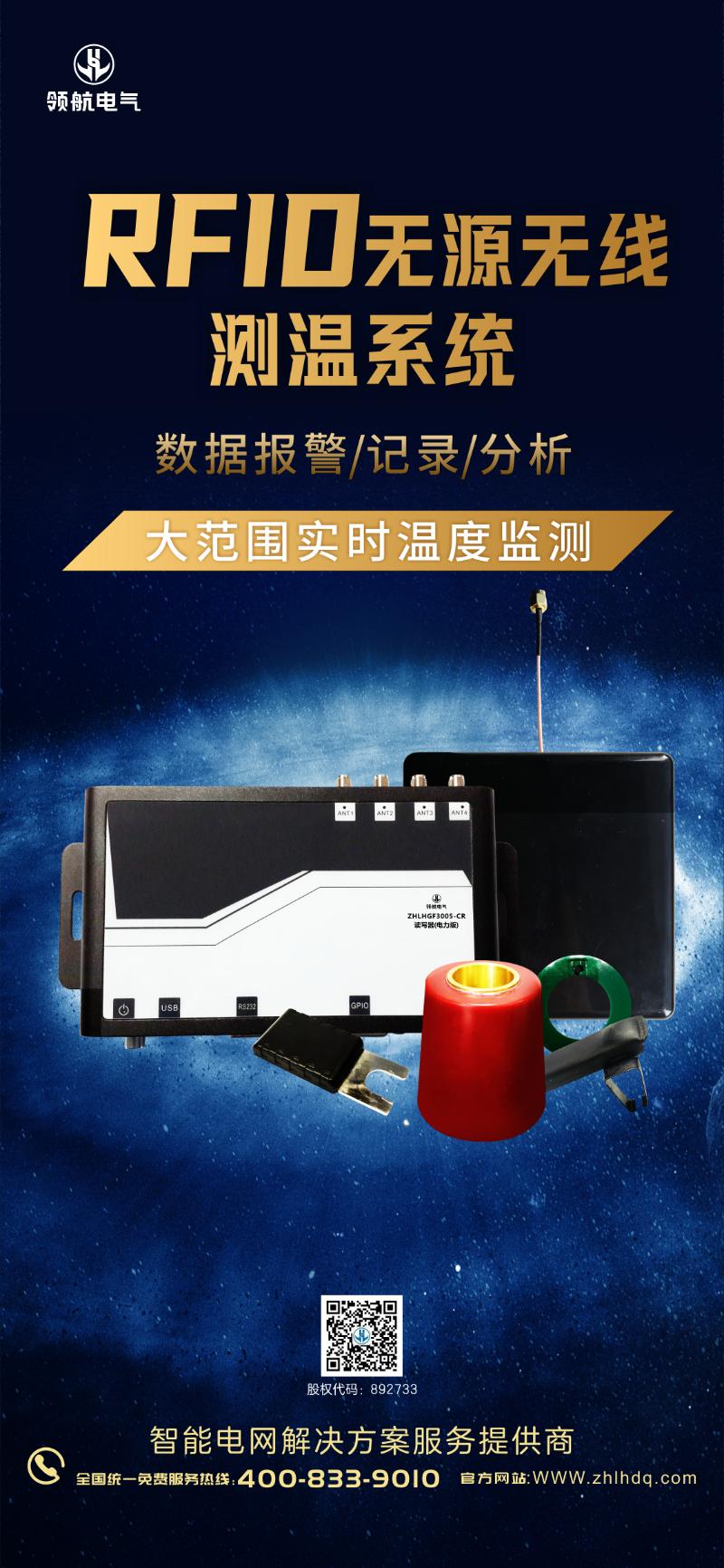 RFID无源无线测温