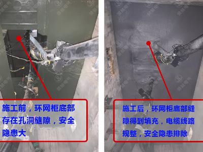 河南许昌某环网柜底部喷涂封堵成功案例