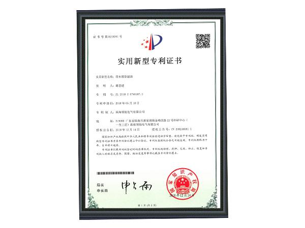 领航电气-带水箱除湿器专利证书