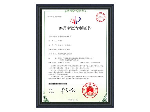 领航电气-电缆管径封堵塞装置专利证书