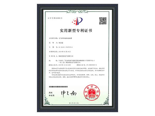 领航电气-电气柜智能除湿装置专利证书