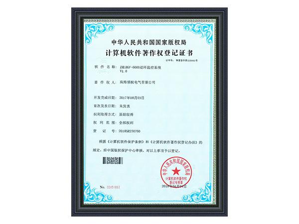 领航电气-动环监控系统计算机软件著作权登记证书
