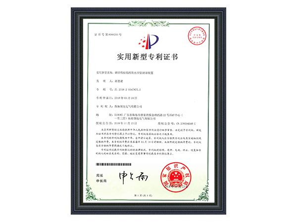 领航电气-防水空管封堵装置专利证书