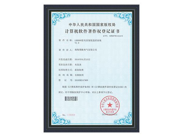 领航电气-配电房智能监控系统软件著作权证书
