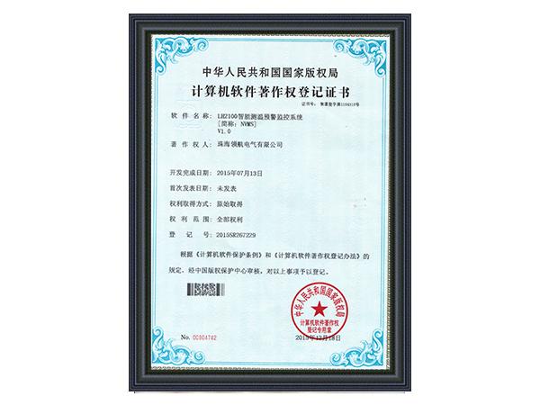 领航电气-软件著作权登记证书