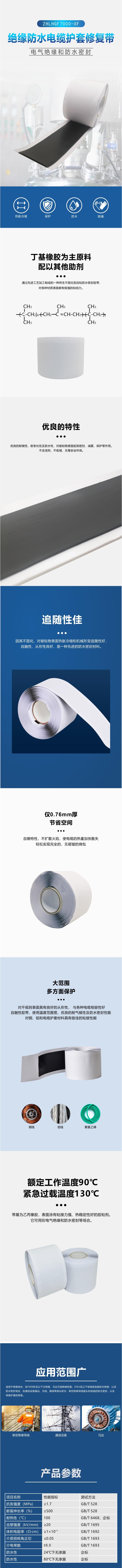 ZHLHGF7000-XF绝缘防水电缆护套修复带-1688-京东详情页