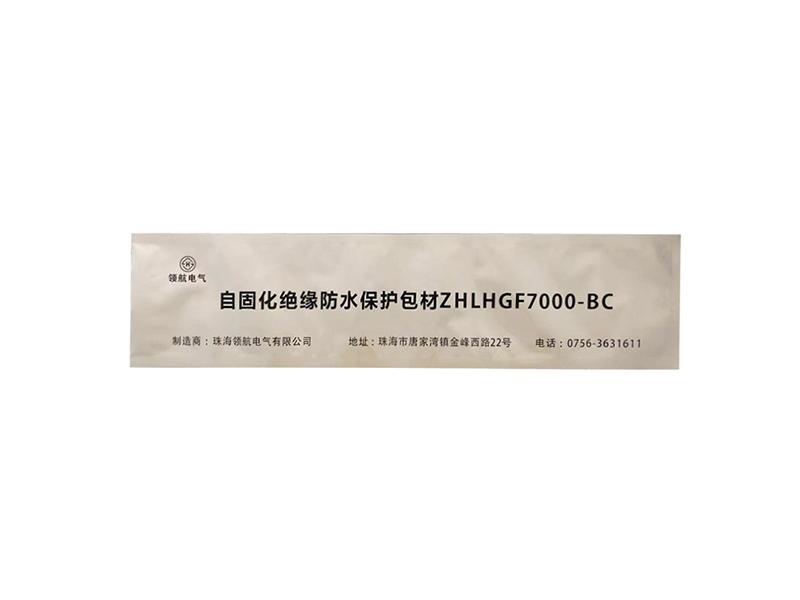 自固化绝缘防水保护包材1