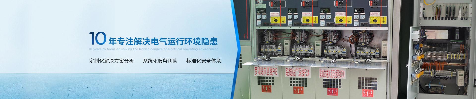 领航电气-10年专注解决电气运行环境隐患