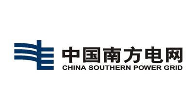 领航电气合作客户-中国南方电网