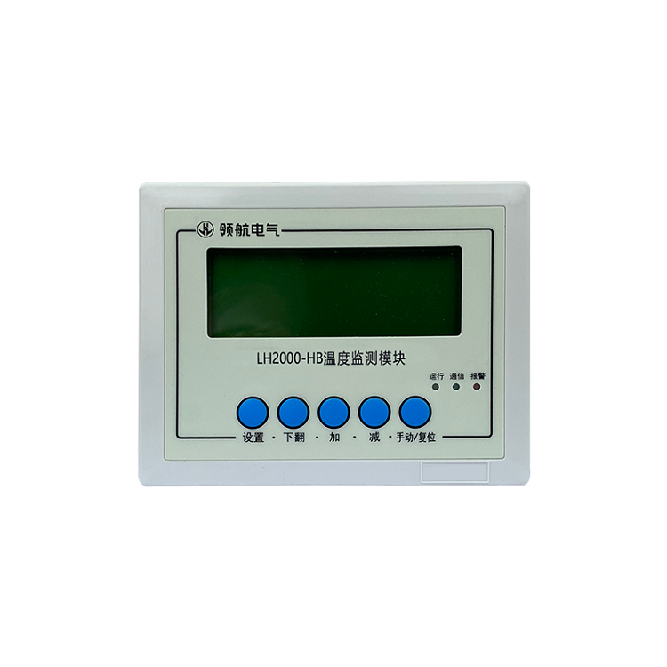 领航电气温度监控主机