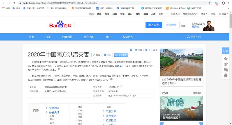 2020年中国南方洪涝灾害