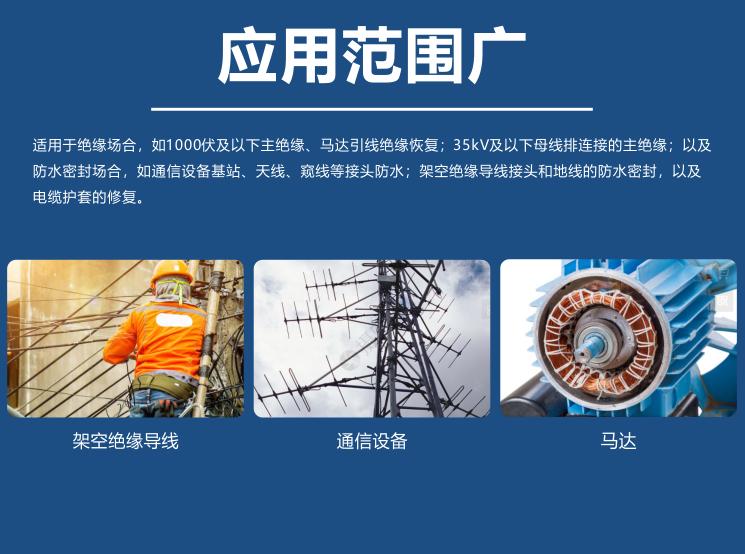 绝缘防水电缆护套修复带 应用场景
