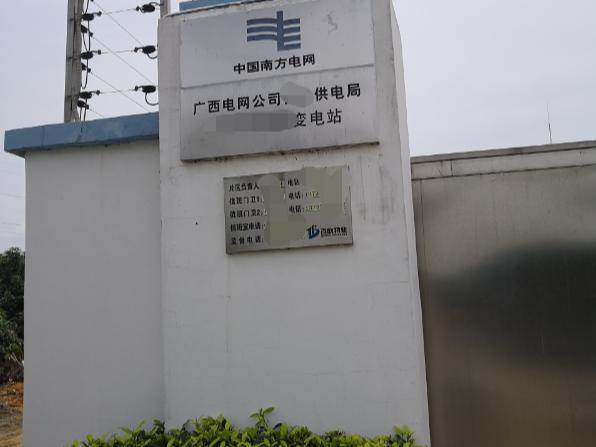 领航高分子防潮剂助力广西电网某供电局220kV变电站改造
