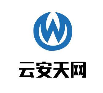 深圳市云安天网信息技术有限公司
