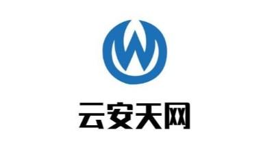 领航电气合作客户-深圳云安天网