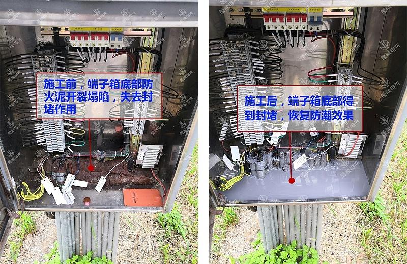 户外端子箱使用防潮封堵剂施工前后对比