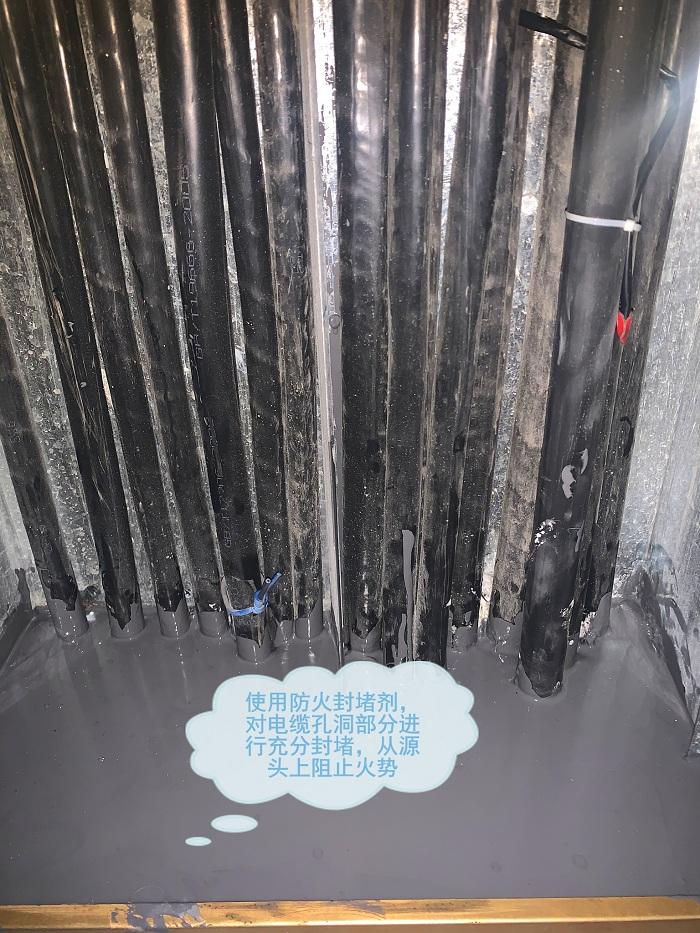 领航电气防火封堵项目