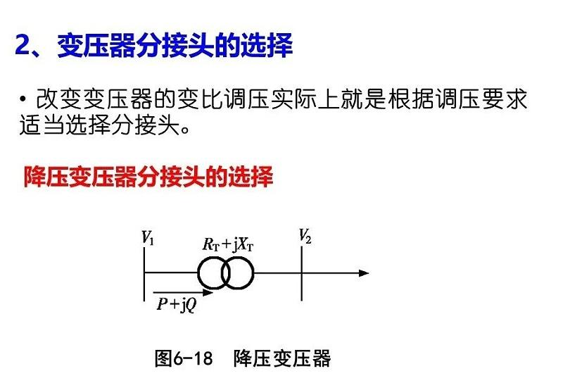 降压变压器分接头的选择1