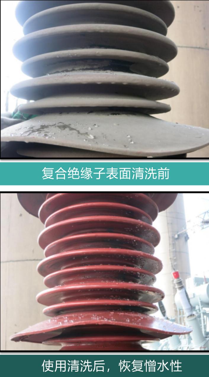 使用领航电气的绝缘环保清洗剂的前后对比