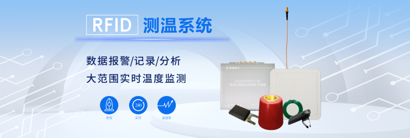 RFID测温系统