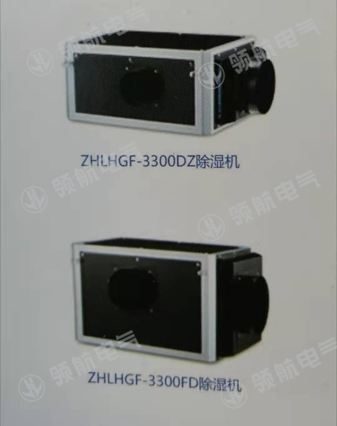 ZHLHGF-3300DZ/FD除湿机