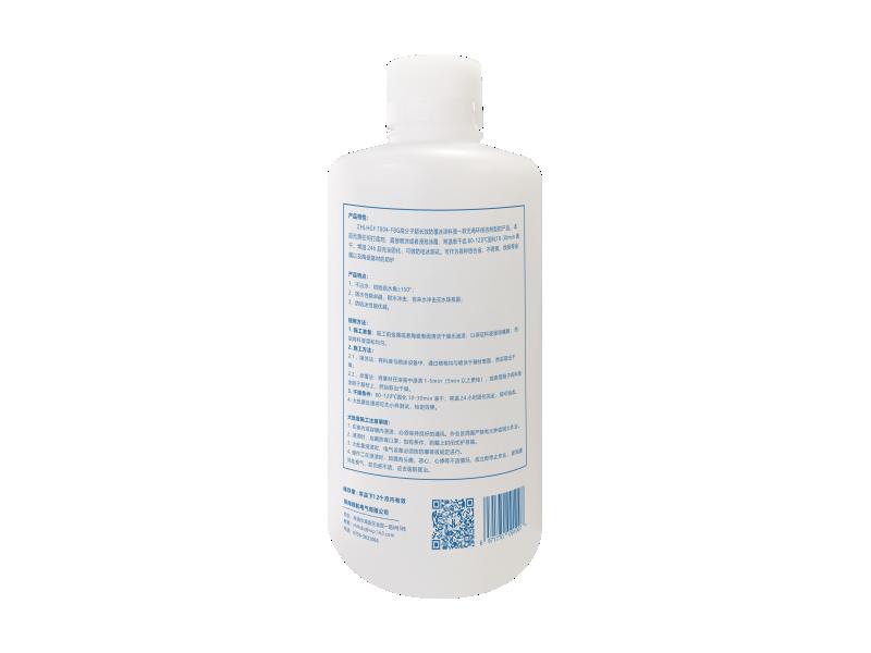 ZHLHGF7004-FBG高分子超长效防覆冰涂料-官网主图-3