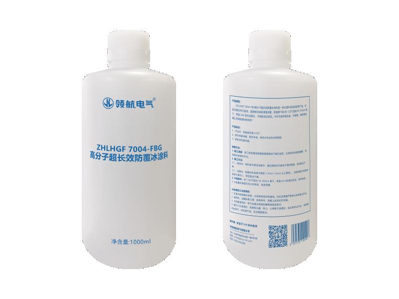 ZHLHGF7004-FBG高分子超长效防覆冰涂料-官网主图-5