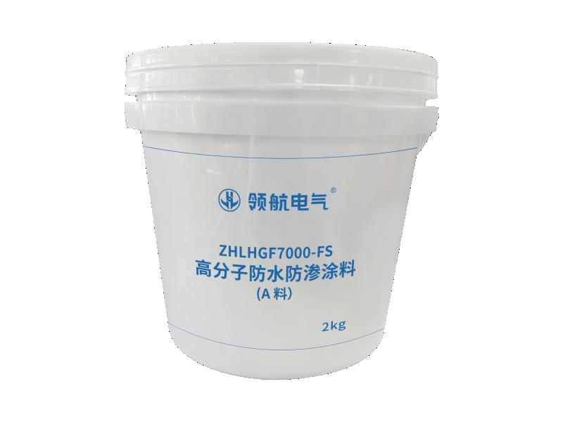 ZHLHGF7000-FS 高分子防水防渗涂料1