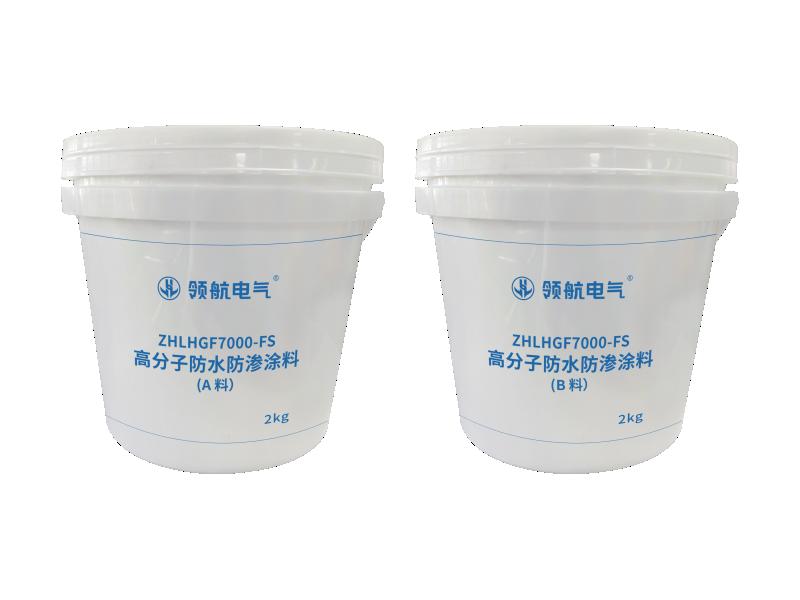 ZHLHGF7000-FS 高分子防水防渗涂料5