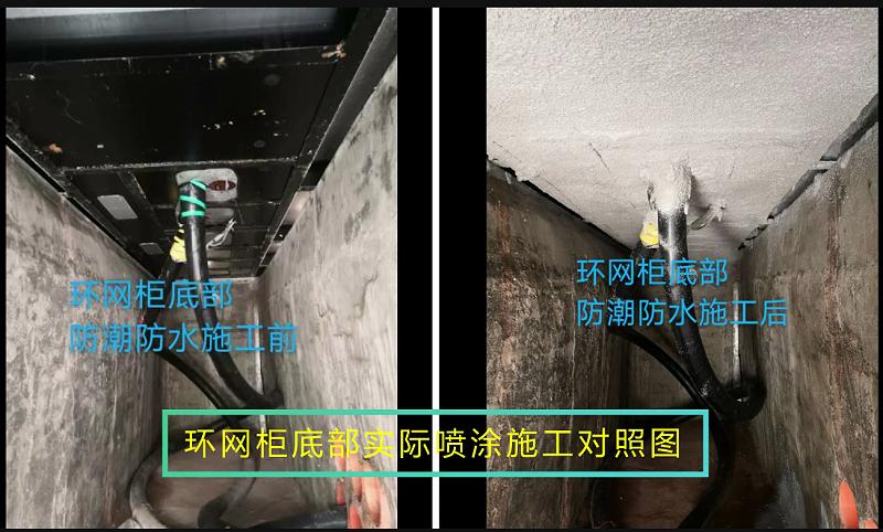 环网柜底部使用领航电气防潮封堵剂的前后对比