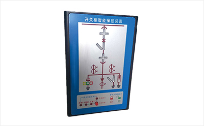 LH5200系列开关柜智能操控装置