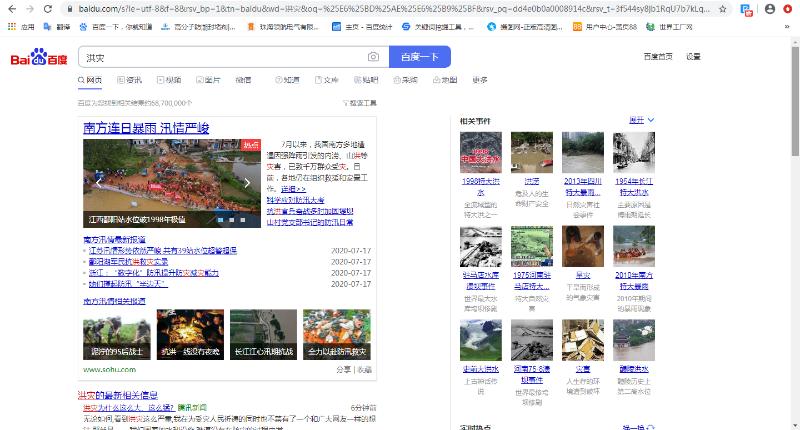 """""""洪灾""""持续霸占热搜榜"""